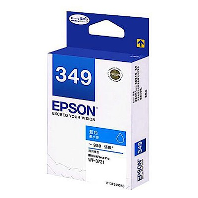 EPSON T349250 藍色墨水匣