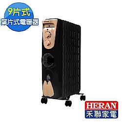 HERAN禾聯 尊爵版9葉片式速暖電暖器 HOH-159M1B
