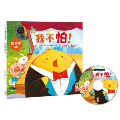 小雞妙妙的成長日記-我不怕!(精裝書+CD)