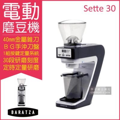 BARATZA-30段粗細微調BG金屬錐刀定時電動磨豆機 SETTE 30