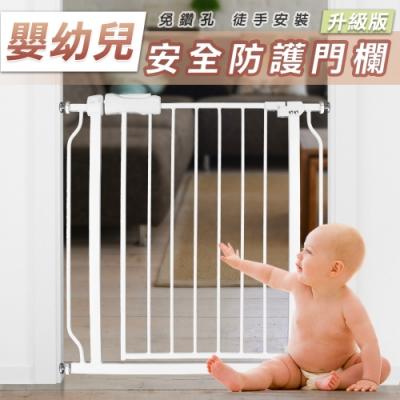 索樂生活 升級版嬰幼兒童安全防護門欄.兒童寶寶安全護欄圍欄寵物安全門欄嬰兒安全樓梯防護欄