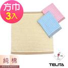 (3入組)精選咖啡紗條紋易擰乾方巾【TELITA】