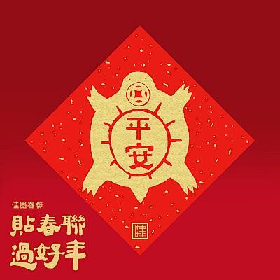 佳墨 2020鼠年春聯-黃金喜慶-斗方-平安龜