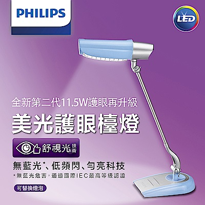 (3色可選)第二代【飛利浦 PHILIPS】美光廣角護眼LED檯燈 FDS980