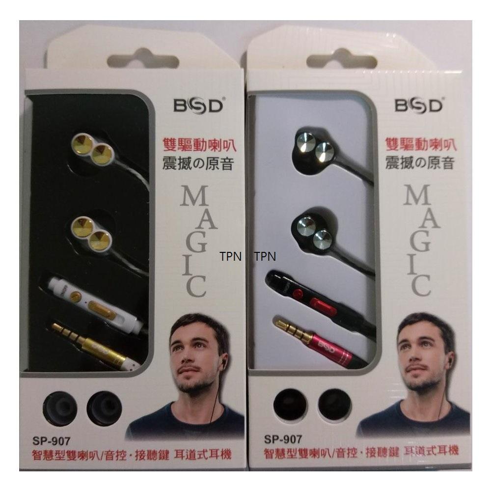 BSD智慧型雙喇叭耳道式耳麥SP-907