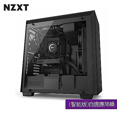 NZXT恩傑 H700i MID-TOWER CASE 電腦機殼(智慧版)/鋼化側透玻璃-