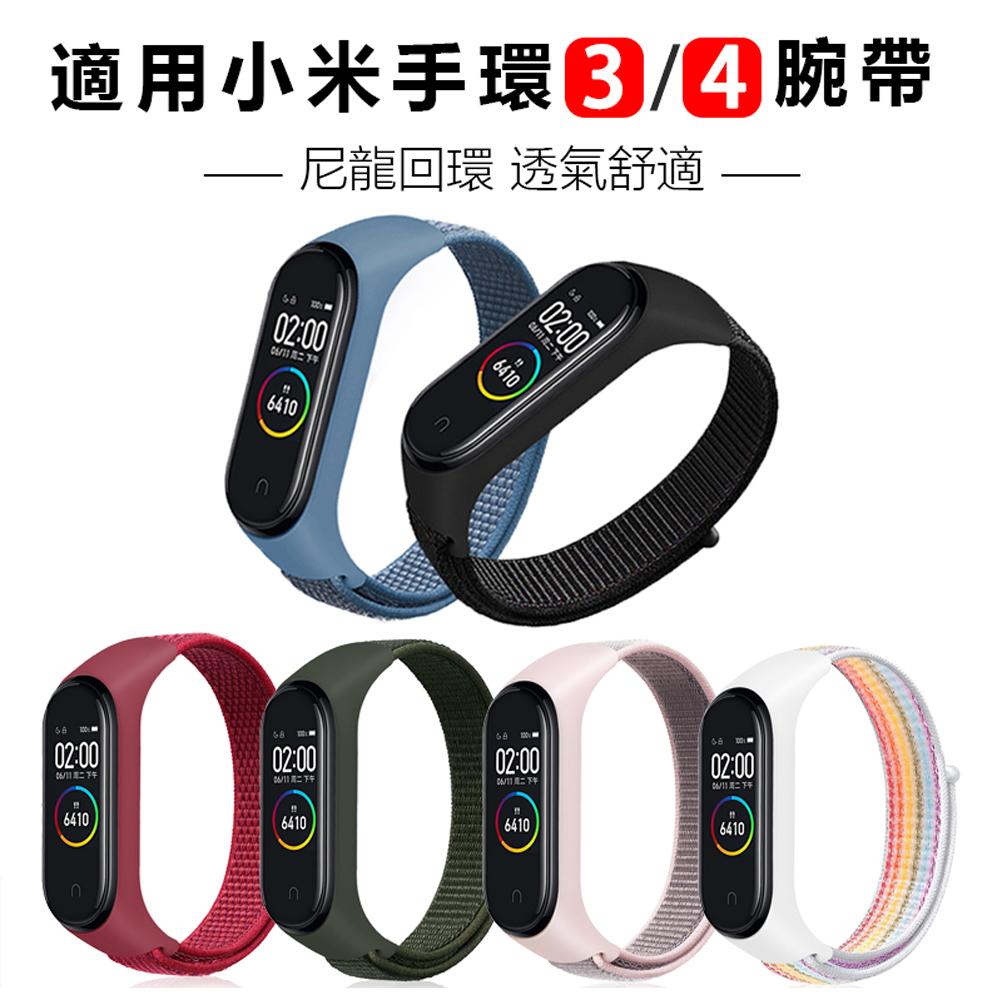小米手環3/4 腕帶 替換帶 尼龍編織回環式錶帶 透氣舒適 運動智能錶帶