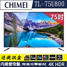 CHIMEI 奇美75型 4K 智慧連網液晶顯示器 TL-75U800