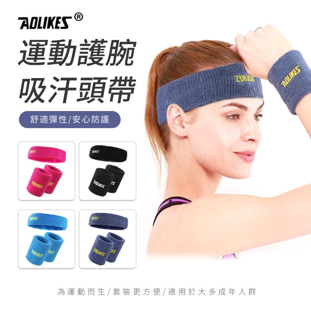 AOLIKES 一組入棉質舒適運動護腕+止汗吸汗運動頭帶 跑步單車籃球戶外運動透氣腕頭帶組合