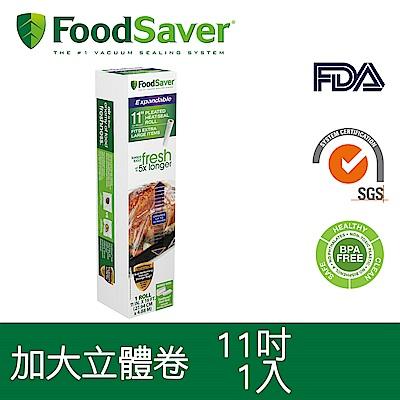 美國FoodSaver-真空加大立體卷1入裝(11吋)