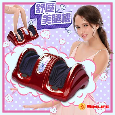 Simlife-網紅愛用魔力美腿按摩機-美腿機顏色任選