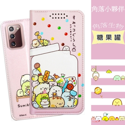 【角落小夥伴/角落生物】三星 Samsung Galaxy Note20 5G 彩繪可站立皮套(糖果罐)
