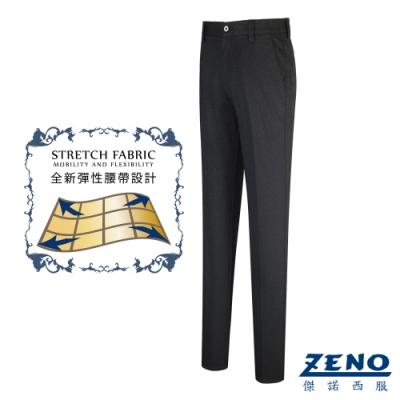 ZENO 全彈性腰圍極致舒適簡約俐落西裝褲