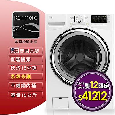 雙12限定!美國楷模Kenmore 15KG 變頻滾筒洗衣機 41302