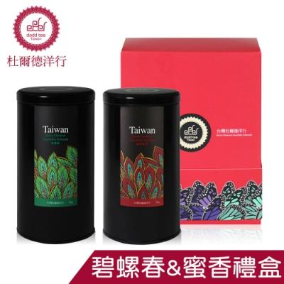 (雙11特惠)DODD Tea杜爾德 嚴選 蜜香紅茶+碧螺春 茶葉禮盒(75g各1)(春節禮盒)