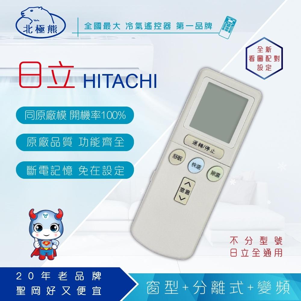 Dr.AV聖岡科技 北極熊系列遙控器 AI-2H 適用:HITACHI日立