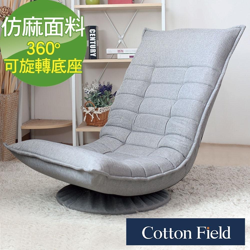 棉花田 安格爾 360度旋轉折疊和室椅-2色可選