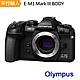 OLYMPUS E-M1 III BODY單機身 平行輸入 product thumbnail 1