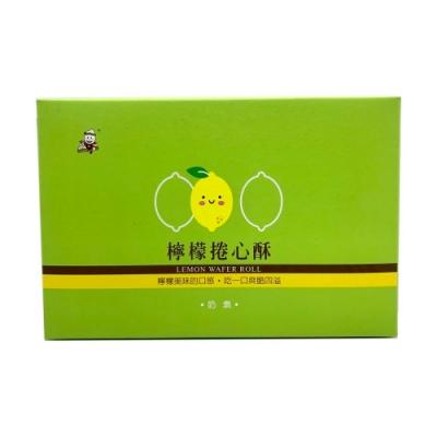 檸檬捲心酥(225g)