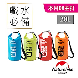 (DM)Naturehike 500D戶外超輕量防水袋 收納袋 漂流袋20L