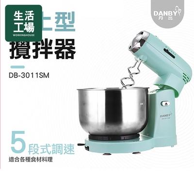 【生活工場】*丹比DANBY 桌上型攪拌器DB-3011SM