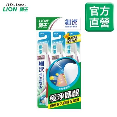 日本獅王LION 細潔標準牙刷 3入組