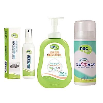 nac nac 清潔3寶 (水垢清潔劑+奶瓶蔬果洗潔慕斯+活氧全效柔衣素)