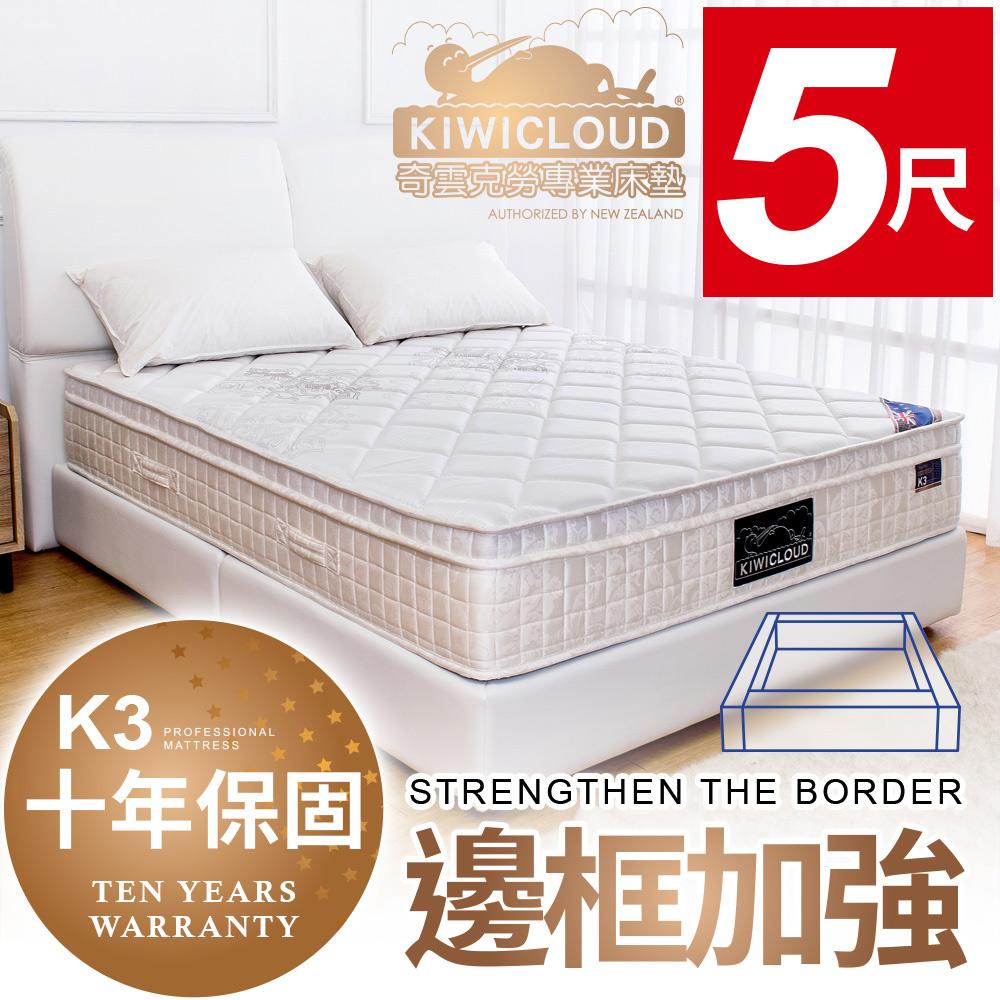 KiwiCloud專業床墊-K3 克倫威爾 獨立筒彈簧床墊-5尺標準雙人