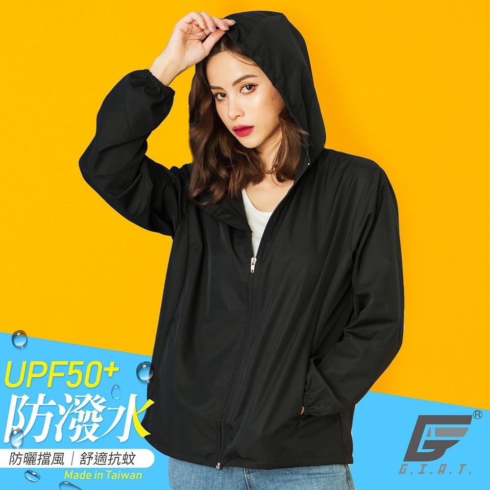 GIAT台灣製UPF50+防潑水抗UV防風連帽外套(男女適穿)-基本黑