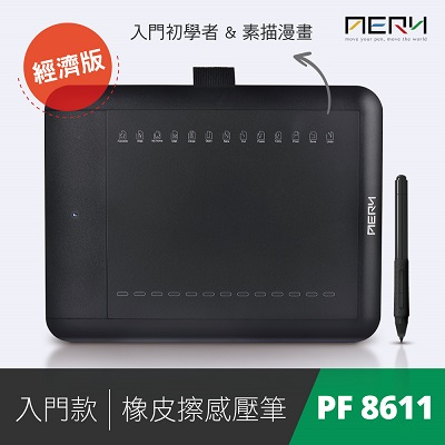 AERY PF8611專業繪圖板入門款 橡皮擦感壓筆首選 經濟版