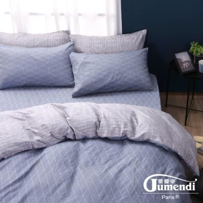 喬曼帝Jumendi 台灣製100%純棉加大四件式床包被套組(慢活夏日)