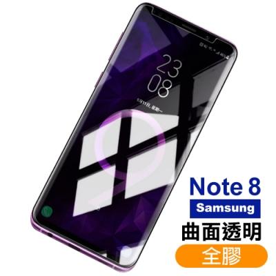 三星 曲面透明 高清 9H鋼化玻璃膜 系列 手機 螢幕 保護貼(多種型號)