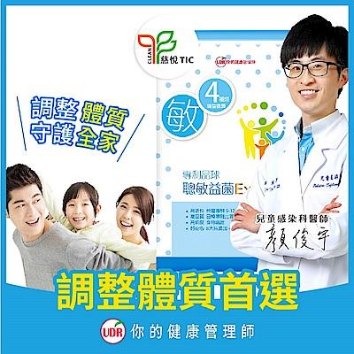 UDR專利晶球聰敏益菌EX X2盒(30包/盒)