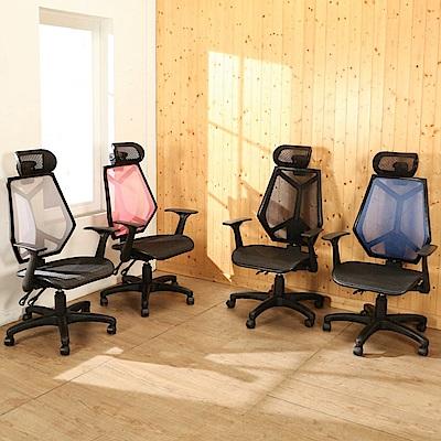 BuyJM傑瑞森全網座墊辦公椅/主管椅/電腦椅-免組