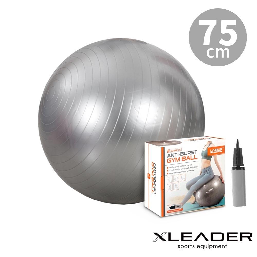 Leader X 精裝升級 加厚防爆核心肌群鍛鍊瑜珈球 韻律球 抗力球 75cm 尊榮灰-附原廠打氣筒-急