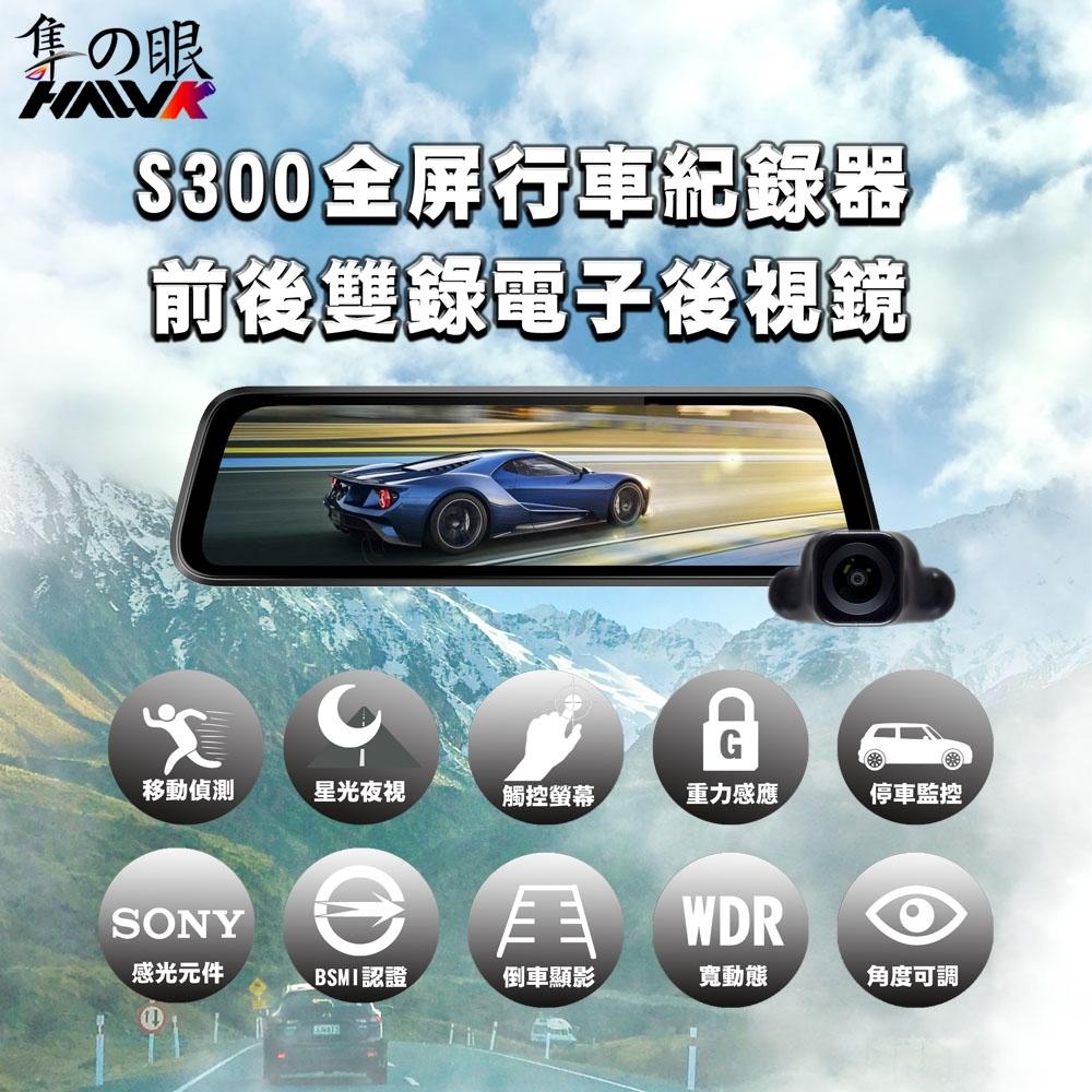 隼之眼HAWK S300頂級旗艦星光SONY廣角鏡頭F1.8光圈1080P電子後視鏡行車紀錄器