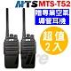 【MTS】MTS-T52 手持式 FRS免執照 無線電對講機 (超值2入組 贈短天線+空氣導管耳機) product thumbnail 1