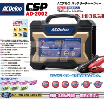 【ACDelco】日本銷售第一 AD-2002 汽機車充電器 12V15A