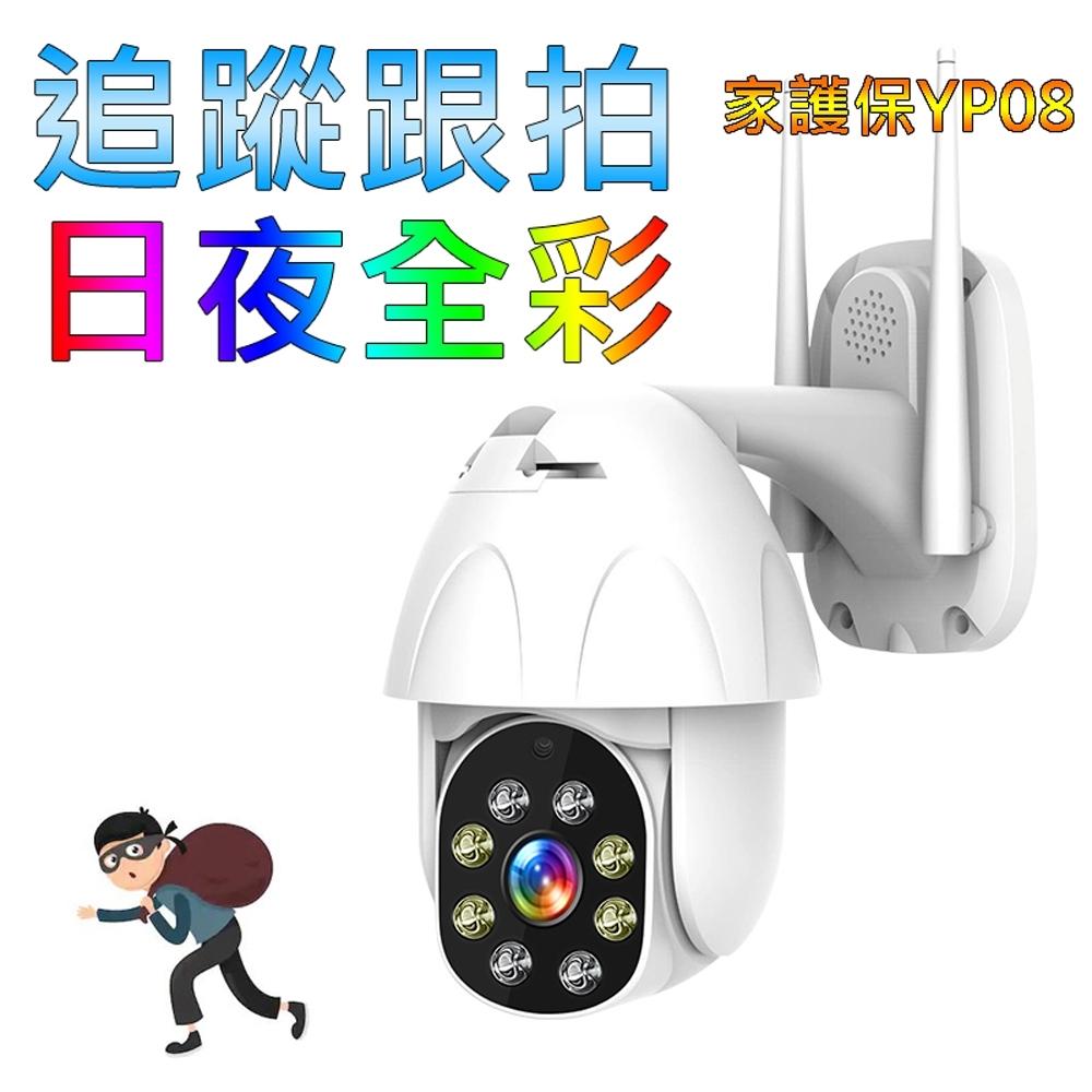 家護保1080P戶外語音攝影機【日夜全彩/智慧蹤蹤】有看頭APP遙控WIFI網路監視器YP08