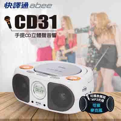 [時時樂限定]快譯通USB手提CD音響 CD31