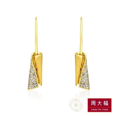 周大福 玄彬925系列 18K黃色黃金美鑽耳環 (Yahoo購物獨家商品)
