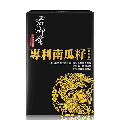 (即期品)君御堂-專利南瓜籽複方錠x2盒 (效期:2019.01.12)