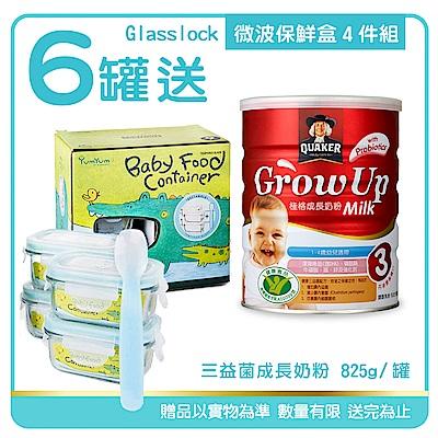 桂格 三益菌成長奶粉(825g)6罐特價組送寶寶微波保鮮盒4件組