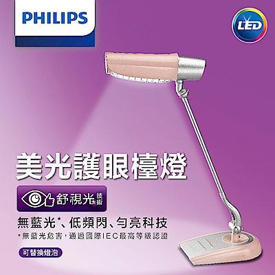 【飛利浦 PHILIPS LIGHTING】美光廣角護眼LED檯燈 FDS980-粉紅