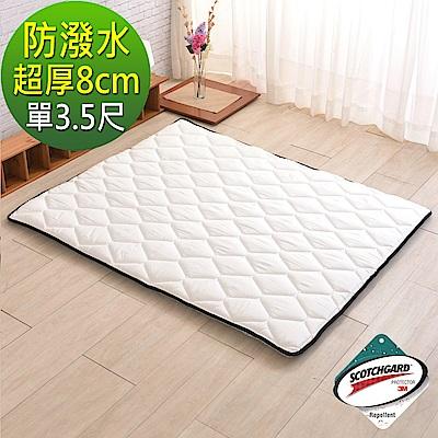 LooCa 3M防潑水技術-超厚8cm兩用日式床墊(單大)