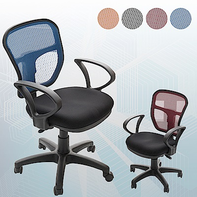 【A1】傑尼斯透氣網布D扶手電腦椅/辦公椅(4色可選)-1入