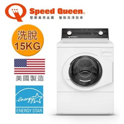 (美國原裝)Speed Queen 15KG 經典機械式滾筒洗衣機-後控 AFN50RSP