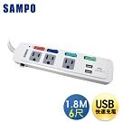 SAMPO 聲寶4切3座3孔6呎雙USB延長線1.8M (福利品)