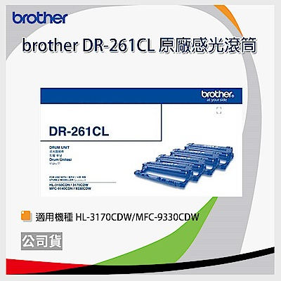 Brother DR-261CL 原廠感光滾筒
