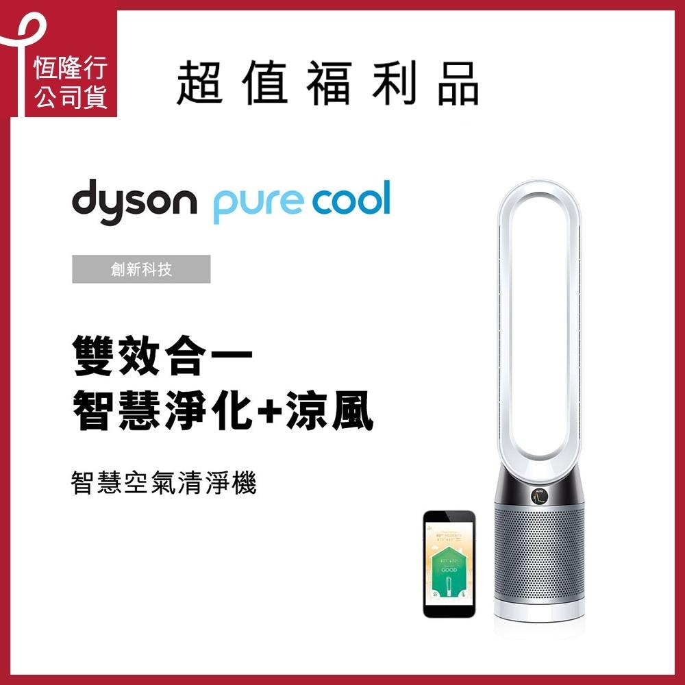 福利品 Dyson Pure Cool 二合一涼風扇智慧清淨機 TP04 時尚白